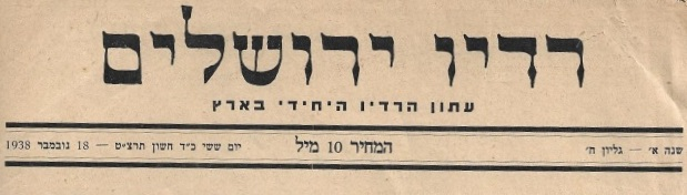 Header of  Jerusalem radio bi-lingual newspaper